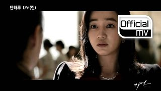 Download [MV] LYN(린) _ Only one day(단 하루) (Mask(가면) OST Part.1)