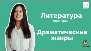Драматические жанры | ЛИТЕРАТУРА ЕГЭ 2019 | Мини-урок | УМСКУЛ
