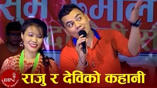 Raju ra Devi ko Kahani Teej Song