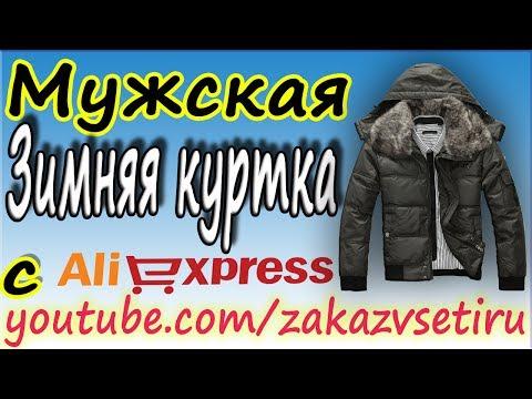 Мужские зимние куртки AutoJack с системой Climate-Control