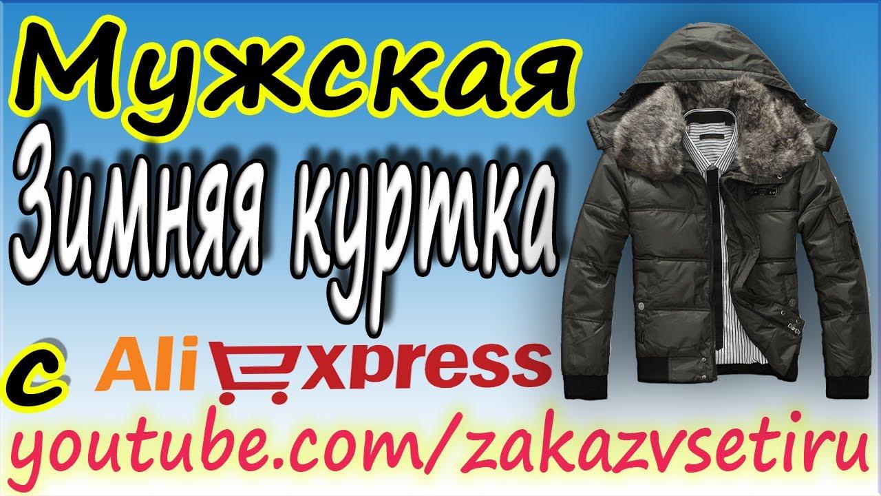 Мужская одежда в спортмастере по доступной цене. В интернет-магазине спортмастер можно купить одежду для мужчин и другие спорттовары по максимально низким ценам. Мы осуществляем доставку в москве, спб, регионах.