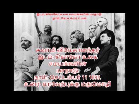 Swami Vivekananda Chicago speech in Tamil - 1