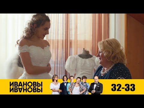 Ивановы-Ивановы - 32 и 33 серии