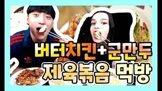 아내 사샤랑 버터치킨+갈릭파스타+군만두+제육볶음 집밥먹…