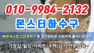 창원하수구 / 김해하수구 고압세척 전문가 몬스터하수구~…