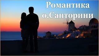 Санторини:   Что посмотреть за 3 дня(Мы провели 3 чудесных дня в апреле на о.Санторини, Греция. И как всегда с большой любовью и теплотой в сердце,..., 2016-03-06T03:42:33.000Z)