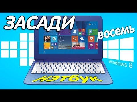 Установка Windows 8.1 на современный нетбук