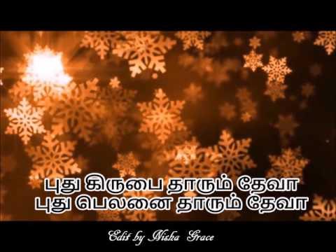 புதிய நாளுக்குள் என்னை நடத்தும் - Puthiya nalukkul