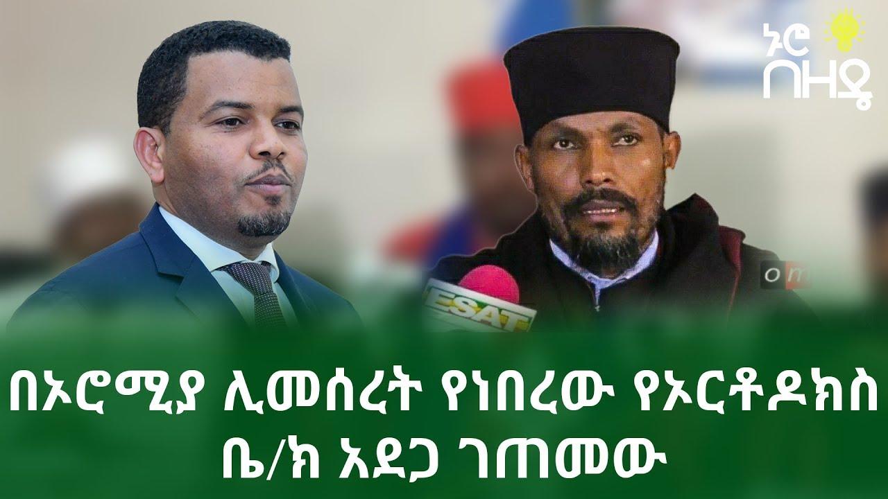 The new thing on Oromya orthodox church