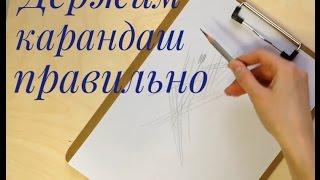Как правильно держать карандаш