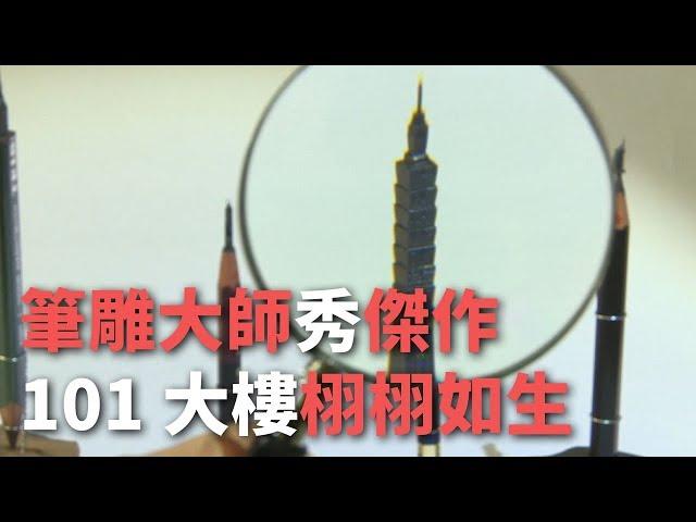 筆雕大師秀傑作 101大樓栩栩如生【央廣新聞】