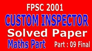 Custom Inspector past paper (FPSC PSC NTS) Solved: part 09 (Final part)