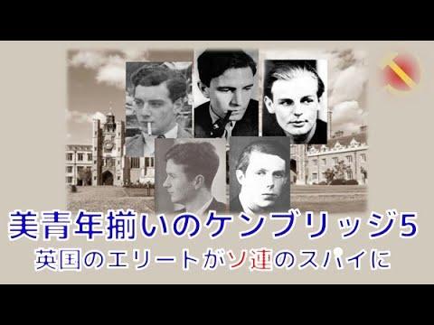 【4月23日配信】日本人だけが知らないインテリジェンス「ケンブリッジのエリートがソ連のスパイに」柏原竜一 秋吉聡子【チャンネルくらら】