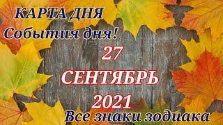 КАРТА ДНЯ 🌠 27 сентября 2021 🌠 Гороскоп для все...