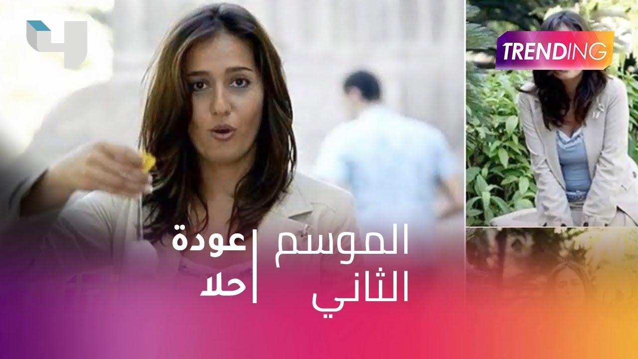 """هل سيكون """"السلم والثعبان 2"""" أول فيلم لحلا شيحا بعد العودة"""