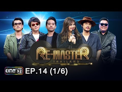 Re-Master Thailand | EP.14 (1/6) | 18 ก.พ. 61 | one31