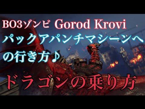 BO3ゾンビ Gorod Krovi   【ドラゴンの乗り方♪パック・ア・パンチのやり方♪】