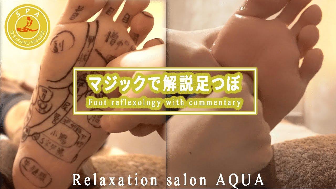 マジック反射区解説付き/foot massage/reflexology