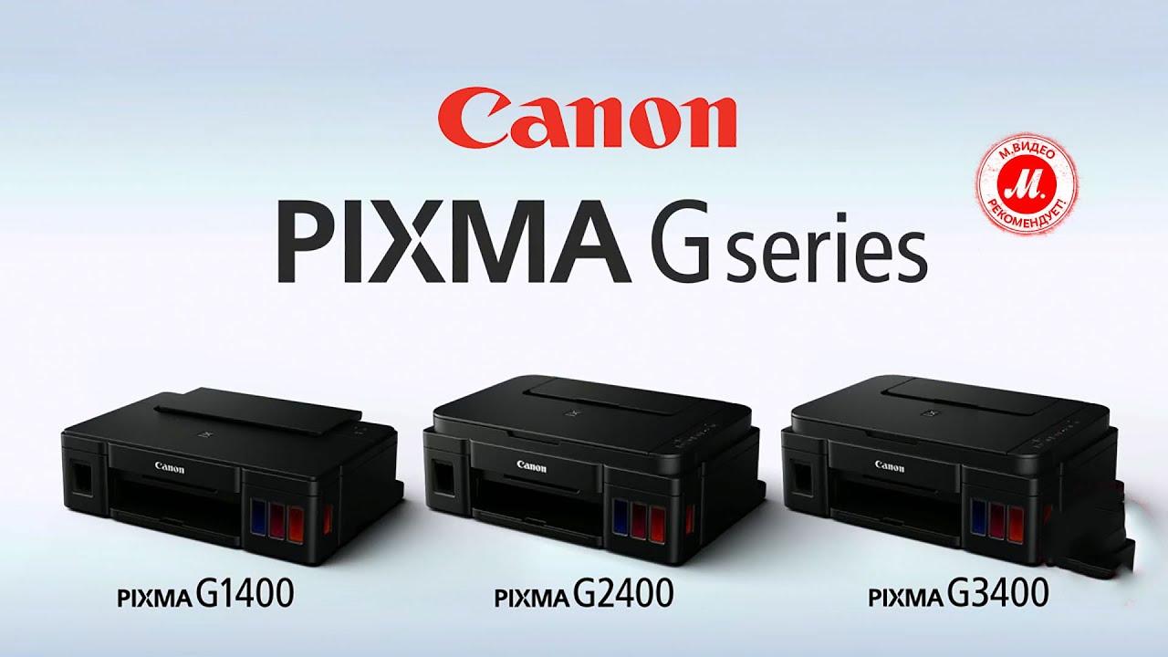 CANON Pixma G1400, G2400, G3400 принтер и МФУ с СНПЧ: обзор. - YouTube