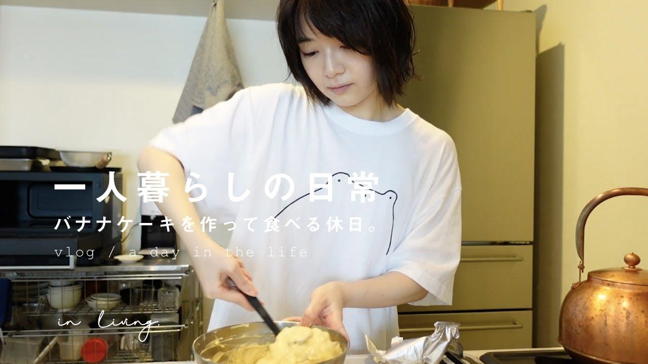 相変わらず家の中だけで過ごす1日。(バナナケーキ作り / 炊き込みご飯 / 足の裏のケア)- A day at home vlog