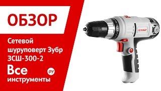 Обзор сетевого шуруповерта Зубр ЗСШ-300-2