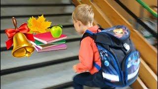 1 сентября в Германии Давид идет в первый класс ЧАСТЬ 1