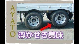 大型トレーラーが タイヤを浮かせる理由【違法になる事もある】