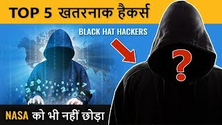 Top 5 Most Dangerous Hackers of All Time! NASA could not even escape | Interesting Facts in Hindi
