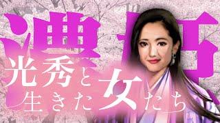 シリーズ「光秀と生きた女たち」第一回目はやっぱり、今話題の濃姫(帰蝶)です。 来年の大河ドラマ『麒麟がくる』では、当分はヒロインとして...