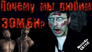 Nostalgia Critic Editorial - Why Do We Love Zombies? (rus vo G-NighT)