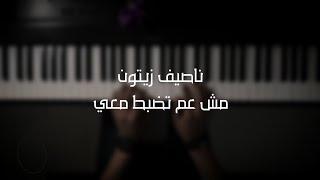 Download موسيقى بيانو - ناصيف زيتون - (مش عم تضبط معي) - عزف علي الدوخي Mp3 and Videos