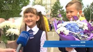День знаний отметили в Петропавловске | Новости сегодня | Происшествия | Масс Медиа