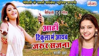 रानी झा का 2019 का मैथिली DJ गीत - आहाँ टिकुला में आयब जरूर सजना - Rani Jha Maithili Songs