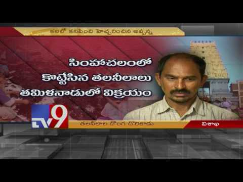 Simhachalam Temple''s Hair Thief confesses to crime - TV9