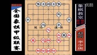Gambar cover 2016象甲第八轮:四川李少庚VS杭州赵剑(60)