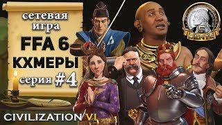 Кхмеры в сетевой игре #FFA-6 #CivilizationVI | 6 – 4 серия «Пилить нельзя?»