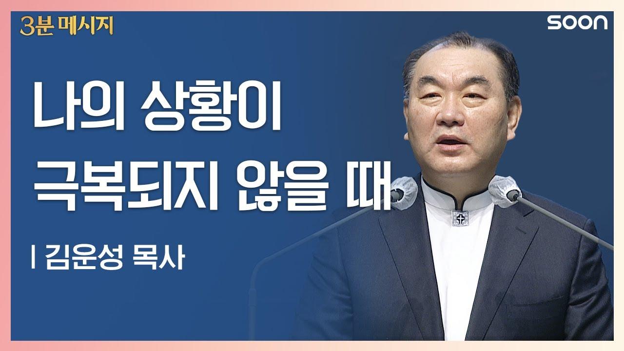나의 상황이 극복되지 않을 때 | 김운성 목사 ????극복과 순응 | CGNTV SOON 3분 메시지