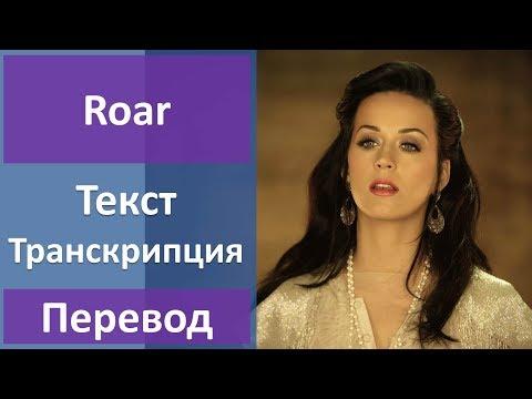 Katy Perry - Roar - текст, перевод, транскрипция