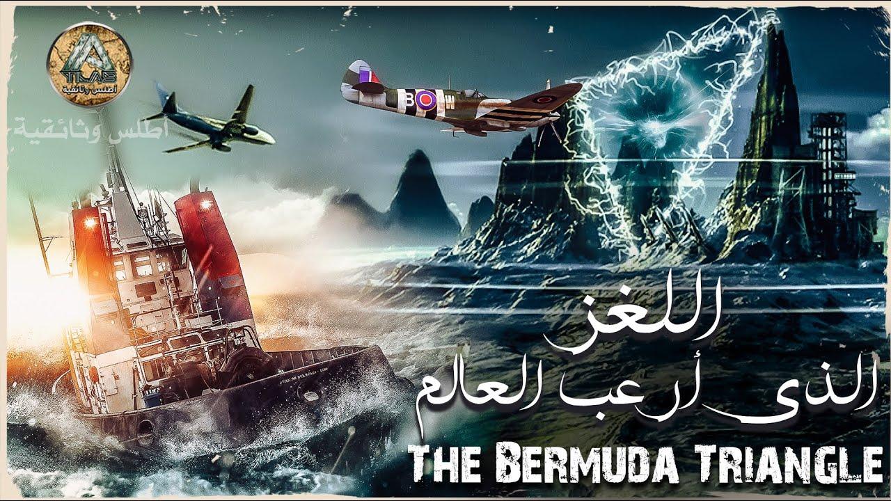 برمودا.. مثلث الرعب اللغز الذي أرعب العالم.. فيلم وثائقي | أطلس وثائقية