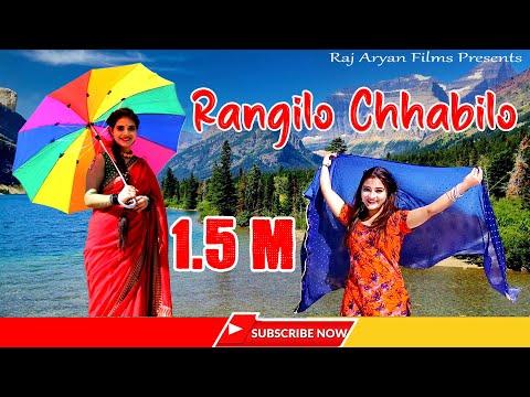 RANGILO CHHABILO |NEW GARHWALI SONGS...