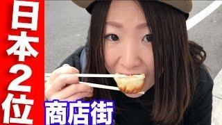 日本で2番目に長い商店街で色々と食べ歩いてみた!! thumbnail