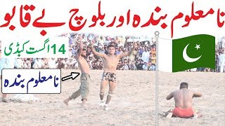 14 Augest Jashne Azadi Kabaddi Cup  | Asif Khan Baloch Vs Paint Wala Super Match | All Open Kabaddi