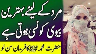 Behtreen Biwi Ki Nishaniyan Kya Hain | Hazrat Muhammad SAW Ka Farman | Islam Advisor
