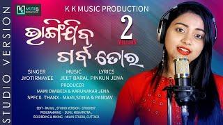 BhangiJiba Garba Tora || Jeet Baral || Jyotirmayee || Sad song || Studio || Version || Full HD
