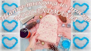 Шапка-тыковка из пряжи WOOLANDMANIA/Knitted hat from a thick yarn
