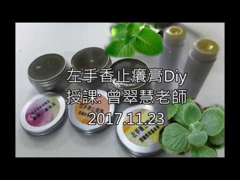左手香止癢膏-自製-Plectranthus amboinicus - YouTube