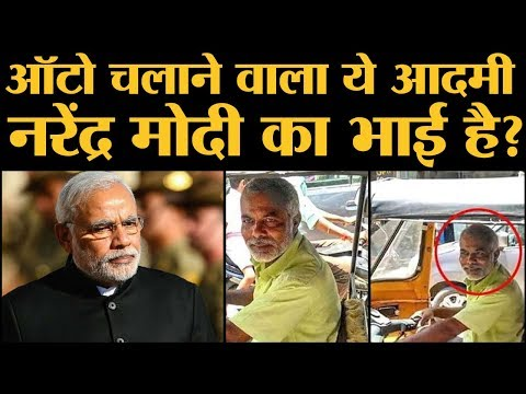 क्या Prime Minister Narendra Modi के Brother ऑटो चलाते हैं? | Narendra Modi Family