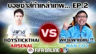 fifa online 3 บอยซ าส ท าเหล าเทพ ep 2 พ แว นพาเซ ยน arsenal vs man city