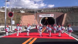 【山梨県】西関東連絡道路・万力ランプ~八幡南ランプ開通記念式典