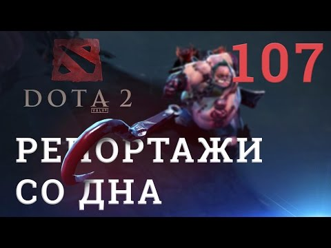 видео: dota 2 Репортажи со дна #107
